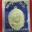 เหรียญหล่อโบราญหันข้าง เนื้อทองระฆัง หลวงปู่นนท์ วัดเหนือวน จ.ราชบุรี thumbnail 4