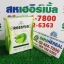 Greentina Lime Shake กรีนติน่า ไลม์ เชค โปร 1 ฟรี 1 SALE 60-80% thumbnail 1