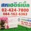 L Gluta Berry Plus แอล กลูต้าเบอรี่ พลัส โปร 1 ฟรี 1 SALE 68-87% thumbnail 2