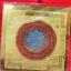 ศรี จักรา ยันตรัม (Sri Chakra Yantram) thumbnail 1