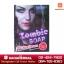 Zombie Soap ซอมบี้ โซฟ SALE 60-80% ฟรีของแถมทุกรายการ thumbnail 1