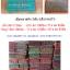 เสื่อพลาสติกพับเล็ก 90*170ซม ผืนละ 61 บาท ส่ง 100 ผืน thumbnail 4