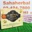 BabyKiss D honey Lemon Flavour โปร 1 ฟรี 1 SALE 63-84% ดี ฮันนี่ เลมอน เฟลเวอร์ ดีท็อกซ์ thumbnail 1