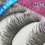 HS-3# ขนตา(ขายปลีก) เเพ็คละ 10 คู่ (รุ่นใหม่ไม่ยาวมาก) thumbnail 1