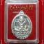 เหรียญหลวงปู่ทวดเปิดโลกเศรษฐี 55 รำลึก 9 รอบ หลวงปู่ดู่ เนื้อเงิน thumbnail 3