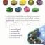 พลังอัญมณีและหินสี นำโชคเสริมดวงชะตา thumbnail 2