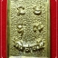 เหรียญหล่อหลวงพ่อพุธ ฐานิโย วัดป่าสาลวัน เนื้อทองฝาบาตร จ.นครราชสีมา thumbnail 2