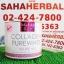 madoka collagen มาโดก้า คอลลาเจน โปร 1 ฟรี 1 SALE 65-85% thumbnail 1