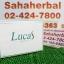 Lucas by atomclinic ลูคัส โปร 1 ฟรี 1 SALE 66-84% thumbnail 1