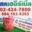 SUPER NANO GLUTA ซุปเปอร์นาโนกลูต้า SALE 60-80% ฟรีของแถมทุกรายการ thumbnail 1