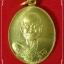 เหรียญ(ไจยะเบงชร) เนื้อทองจังโก๋ ครูบาอิน อินโท วัดฟ้าหลั่ง จ.เชียงใหม่#1 thumbnail 1