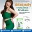 LB Slim By ดีเจต้นหอม อาหารเสริมลดน้ำหนัก SALE 60-80% ฟรีของแถมทุกรายการ thumbnail 1