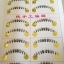 V-093 ขนตาล่างเอ็นใส (ราคาส่ง) ขั้นต่ำ 15 เเพ็ค คละเเบบได้ thumbnail 5