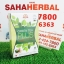 Green Tea Plus กรีนที พลัส โปร 1 ฟรี 1 SALE 60-88% thumbnail 1