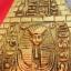 ปิรามิดจำลอง ( Pyramis ) thumbnail 4