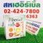 Fiberlax ไฟเบอร์แล็กซ์ โปร 1 ฟรี 1 SALE 60-80% thumbnail 1