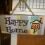 ป้ายแต่งบ้าน Happy Home thumbnail 1