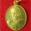 เหรียญ(ไจยะเบงชร) เนื้อทองจังโก๋ ครูบาอิน อินโท วัดฟ้าหลั่ง จ.เชียงใหม่#4 thumbnail 1