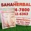 Seoul Secret Collagen Plus โซลซีเครท คอลลาเจน พลัส SALE 60-80% ฟรีของแถมทุกรายการ thumbnail 1