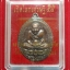 เหรียญ หลวงปู่ทวด เปิดโลกเศรษฐี 55 รำลึก 9 รอบ หลวงปู่ดู่ เนื้อทองแดงนอกรมผิวซาติน thumbnail 3