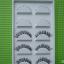 HW-60 ขนตาเอ็นใส (ขายปลีก) เเพ็คละ 5 คู่ ขายยกเเพ็ค thumbnail 2