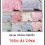 ชุดผ้านวม+ผ้าปูที่นอน เกรด A พิมพ์ลาย 6ฟุต 6ชิ้น เริ่มต้น 290 บาท thumbnail 42