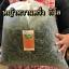 หญ้าหวานอบแห้ง 100% (กิโล) thumbnail 12
