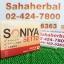 Soniya Setto โซนิญ่า เซทโตะ โปร 1 ฟรี 1 SALE 67-83% thumbnail 1