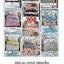 ชุดผ้านวม+ผ้าปูที่นอน เกรด A พิมพ์ลาย 6ฟุต 6ชิ้น เริ่มต้น 295 บาท thumbnail 32