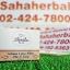 Bonita By Nuch โปร 1 ฟรี 1 SALE 64-82% สบู่รกปลาแซลมอน thumbnail 1
