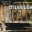 ตามฮอยอีสาน ชุด 3 Karaoke DVD thumbnail 2
