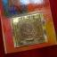 ศรีจักรา ยันตรัม (Sri Chakra Yantram) thumbnail 3