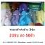 หมอนผ้าห่ม ตุ๊กตา งานจีน thumbnail 4
