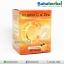 Vitamin C & Zinc วิตามิน ซี แอนด์ ซิงค์ SALE 60-80% ฟรีของแถมทุกรายการ thumbnail 2
