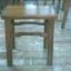 เก้าอี้โรงเตี้ยม thumbnail 1