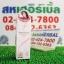 seoul secret purify aging serum โซล ซีเคร็ท เซรั่ม SALE 60-80% ฟรีของแถมทุกรายการ thumbnail 1