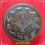 เหรียญบาตรน้ำมนต์หลังยันต์ยอดไจยะเบงชร๑๒นักษัตร(เนื้อทองแดงรมดำ.) รุ่นไจยะเบงชร ครูบาอิน อินโท วัดฟ้าหลั่ง จ.เชียงใหม่ thumbnail 2