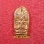 พระปรก รุ่นแรก หลวงปู่นะ ฐิตปญโญ วัดปทุมธาราม(หนองบัว) จ.ชัยนาท เนื้อทองแดง ปี49 Lp Na thumbnail 1