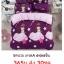 ชุดผ้านวม+ผ้าปูที่นอน เกรด A พิมพ์ลาย 6ฟุต 6ชิ้น เริ่มต้น 295 บาท thumbnail 34