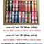 ผ้าขาวม้า บ้านไร่ (พับคู่) 75*180ซม คละสีคละลาย ผืนละ 40 บาท ส่ง 100ผืน thumbnail 1
