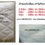 ผ้ารองกันเปื้อน ผ้าไมโครเทค 220เส้นด้าย 6 ฟุต ผืนละ 430 บาท ส่ง 20 ผืน thumbnail 1
