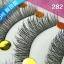 黑282# ขนตา(ราคาส่ง)ขั้นต่ำ 15 เเพ็ค thumbnail 1