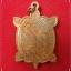 เหรียญพญาเต่าเรือน รุ่นสุขใจ หลวงปู่หลิว(LP Liew) วัดไร่แตงทอง ปี37 เนื้อทองแดง thumbnail 2