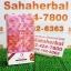 Le Vif Jelicolla Strip เลอวิฟ คอลลาเจน SALE 60-80% ฟรีของแถมทุกรายการ ใหม่ ดาวิกา thumbnail 1