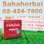 Hada Facial Mask ฮาดะ เฟเชียล มาส์ก SALE 60-80% ฟรีของแถมทุกรายการ thumbnail 1