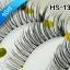 HS-13# ขนตาเอ็นใส (ราคาส่ง)ขั้นต่ำ 15 เเพ็ค คละเเบบได้ thumbnail 1