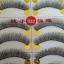 V-022 ขนตาเอ็นใส สีน้ำตาล(ขายปลีก) แพ็คละ 10 คู่ thumbnail 1