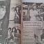 อนุทินคู่ชีวิตดารานักร้อง ฉ.358 ปักษ์หลัง16พ.ย-1ธ.ค2535 thumbnail 3