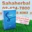 L Slimm Shape แอลสลิมม์เชป SALE 60-80% ฟรีของแถมทุกรายการ thumbnail 1