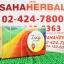 Zaap PS Srim โปร 1 ฟรี 1 SALE 67-85% ลดน้ำหนักกระชับหุ่น thumbnail 1